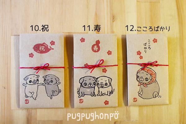 画像1: 三つ折りぽち袋(3枚入り)
