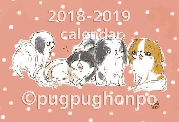 画像1: 狆カレンダー2018年版(4月はじまり)