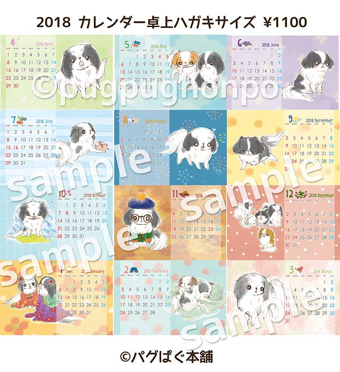 画像3: 狆カレンダー2018年版(4月はじまり)